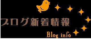 ブログ新着情報